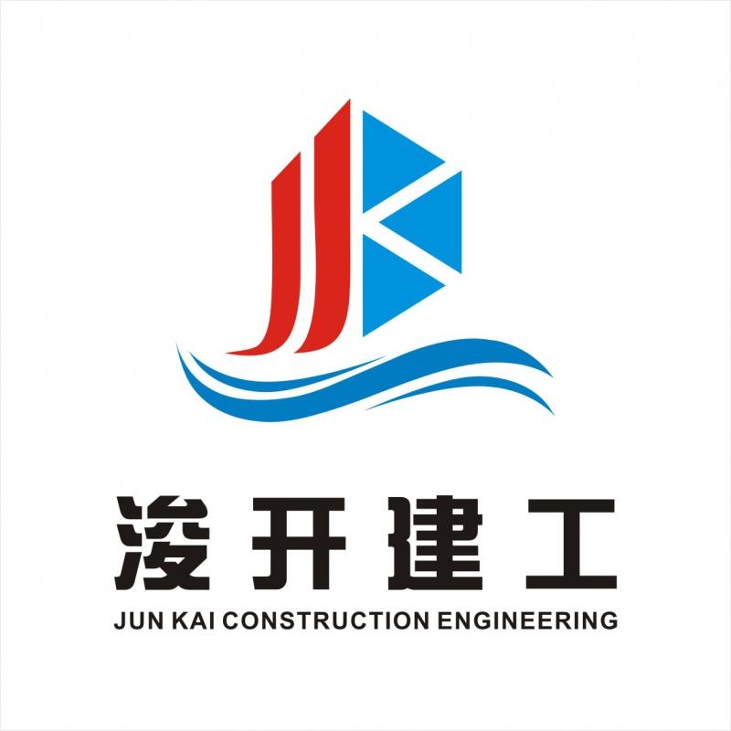 江西浚开建筑工程有限公司