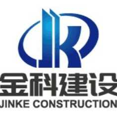 青岛金科建设有限公司