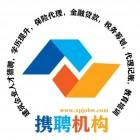 上海携聘信息科技有限公司蒙阴公司
