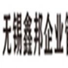 无锡鑫邦企业管理有限公司