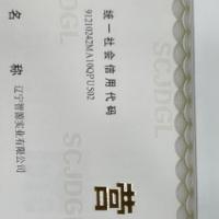 辽宁智源实业有限公司