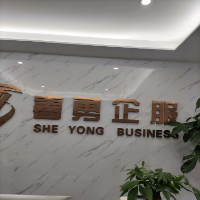 杭州奢勇企业管理咨询