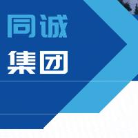 同诚辉恒企业管理咨询有限公司